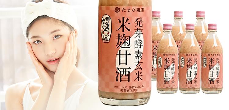 発芽酵素玄米甘酒