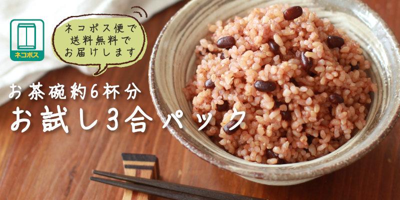 かんたん酵素玄米お試し3合