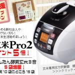 新生活応援酵素玄米Pro2