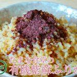 たまな食堂の有機紫蘇ふりかけ