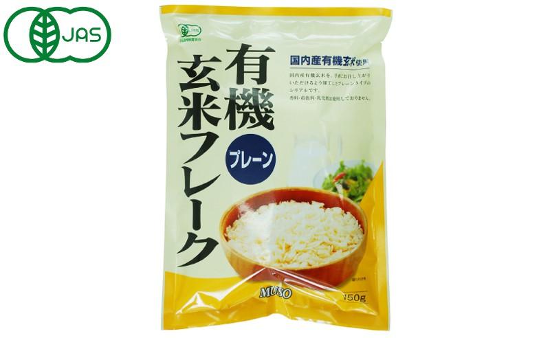 有機玄米フレーク