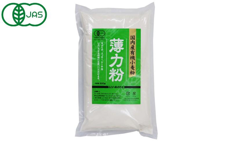 国内産有機小麦粉薄力粉