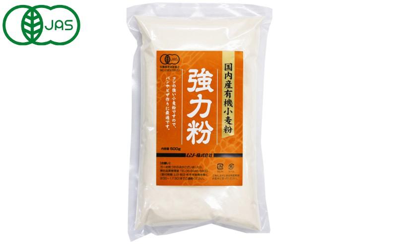 国内産小麦粉強力粉