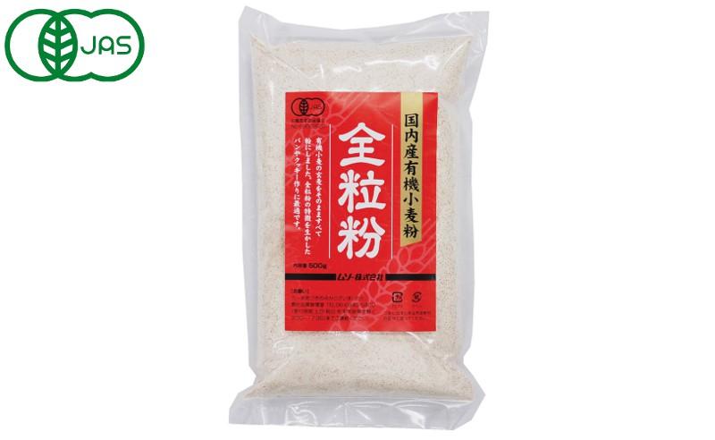 国内産小麦粉全粒粉