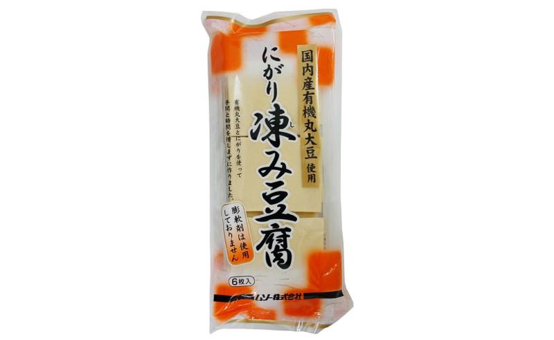 有機大豆使用にがり凍み豆腐
