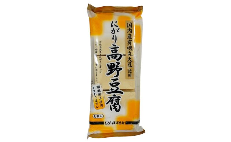 有機大豆使用にがり高野豆腐