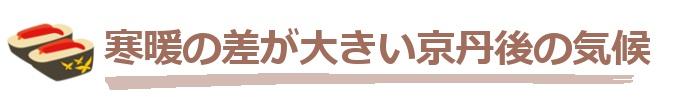京丹後の環境3