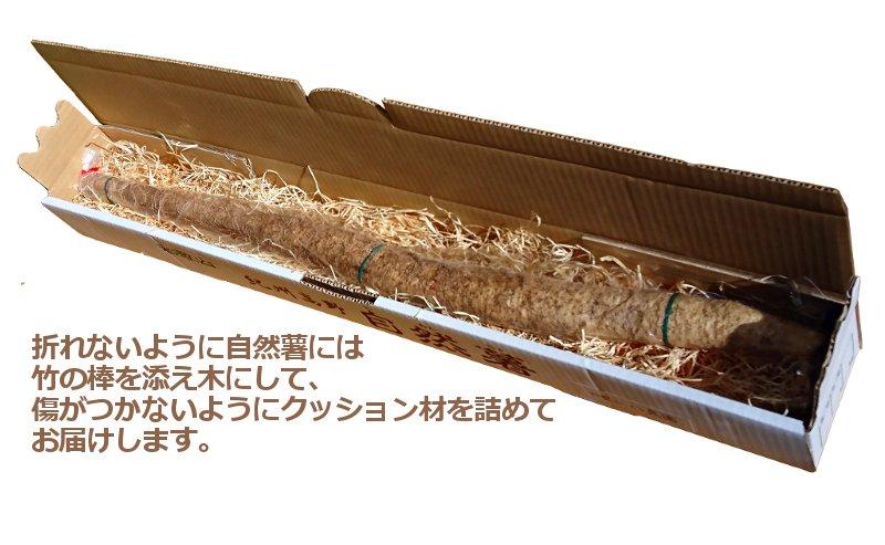 米本圭吾さんのこだわり自然薯