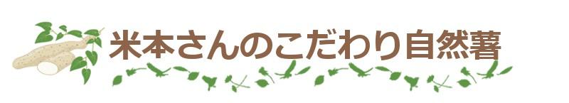 米本さんのこだわり自然薯