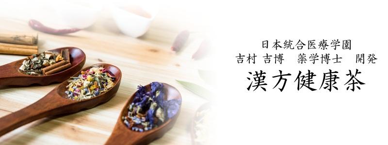 吉村先生の漢方健康茶