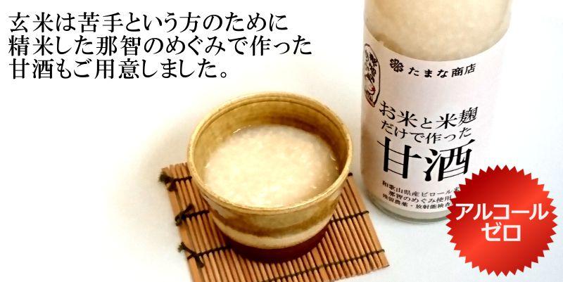 たまなの甘酒白米