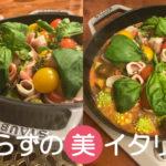 食べてきれいになるたまなごはん「乾燥知らずの美イタリアンオイル鍋」