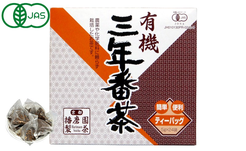 播磨園製茶有機三年番茶