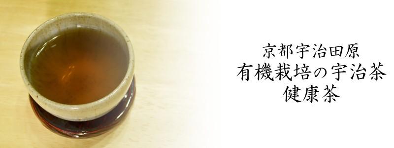 有機宇治茶