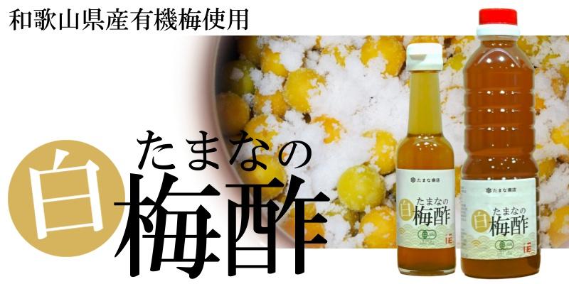 たまなの有機梅酢白