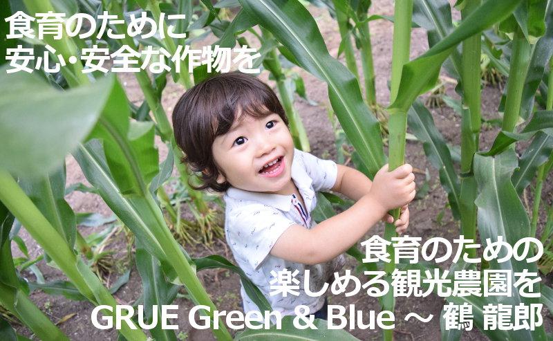 Grue鶴龍郎