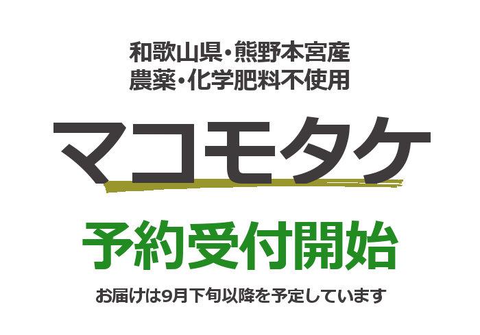 和歌山県熊野本宮産マコモタケ