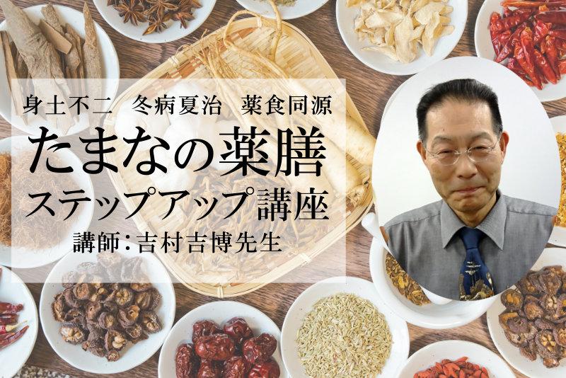 たまなの薬膳吉村吉博先生