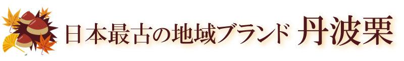 日本最古の地域ブランド丹波栗