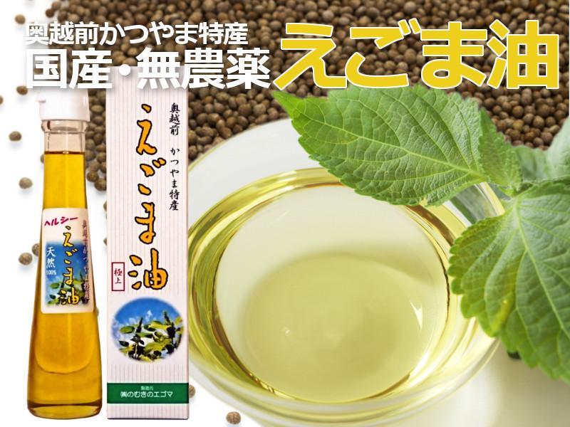 福井県 奥越前かつやま特産 国産無農薬 えごま油