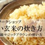 たまな教室ワークショップ美味しい玄米の炊き方