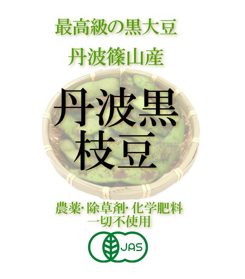 最高級の黒大豆丹波篠山産丹波黒枝豆有機栽培