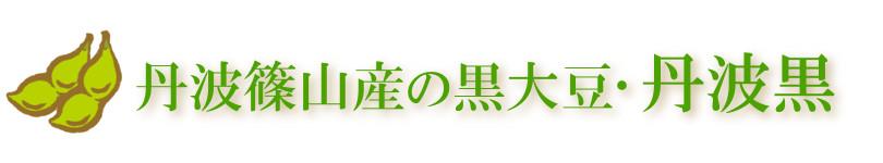 丹波篠山産の黒大豆丹波黒