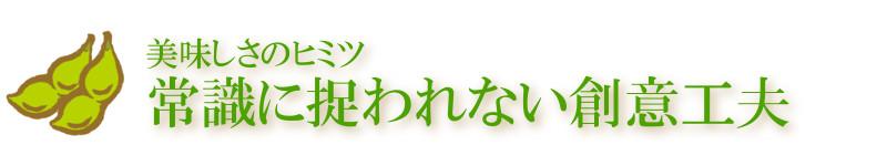 中島さんの有機黒枝豆美味しさのヒミツ