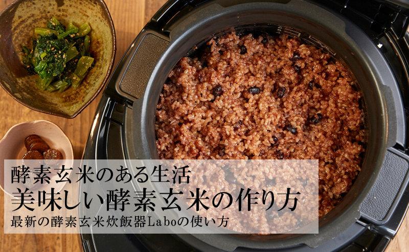美味しい酵素玄米の作り方
