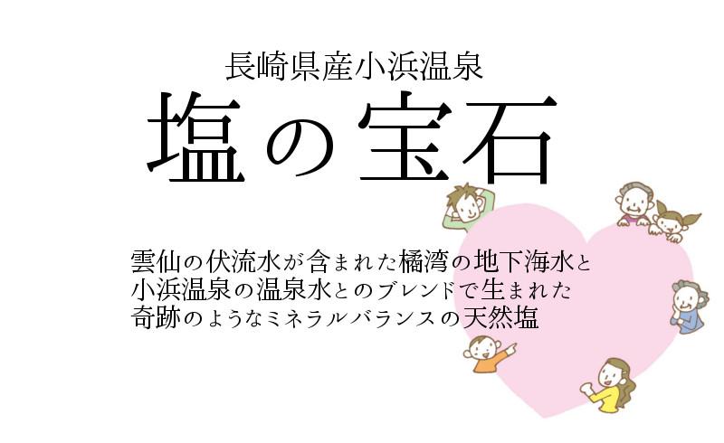 長崎県小浜温泉塩の宝石