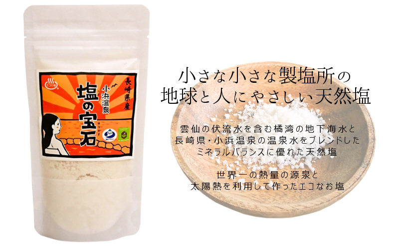 長崎県小浜温泉塩の宝石エコロ塩
