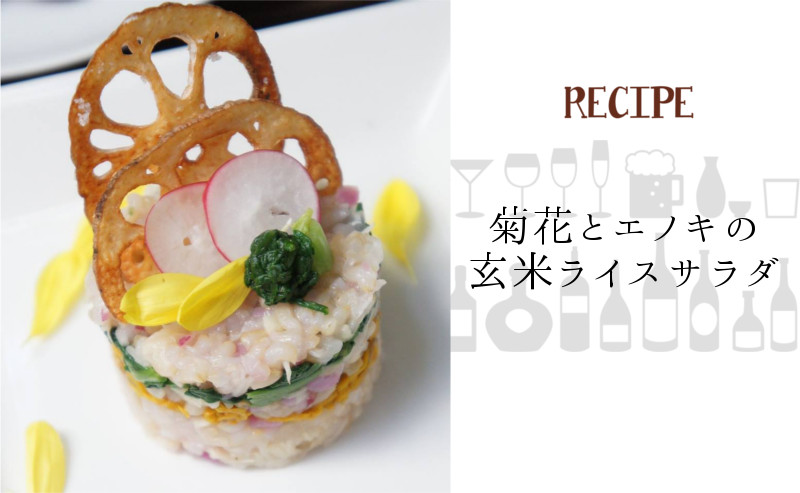 室谷真由美レシピ菊花とエノキの玄米ライスサラダ