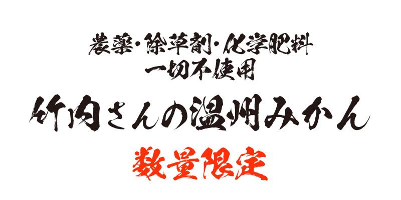 竹内さんの温州みかん数量限定