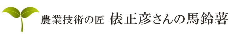 農業技術の匠俵正彦さんの馬鈴薯