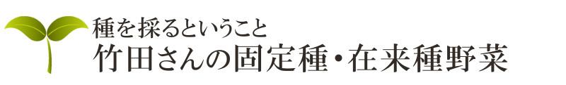 竹田さんの固定種在来種野菜