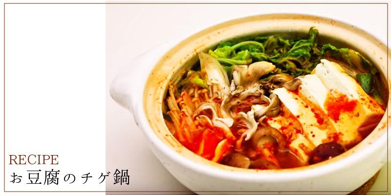 室谷真由美のビューティーフードお豆腐のチゲ鍋