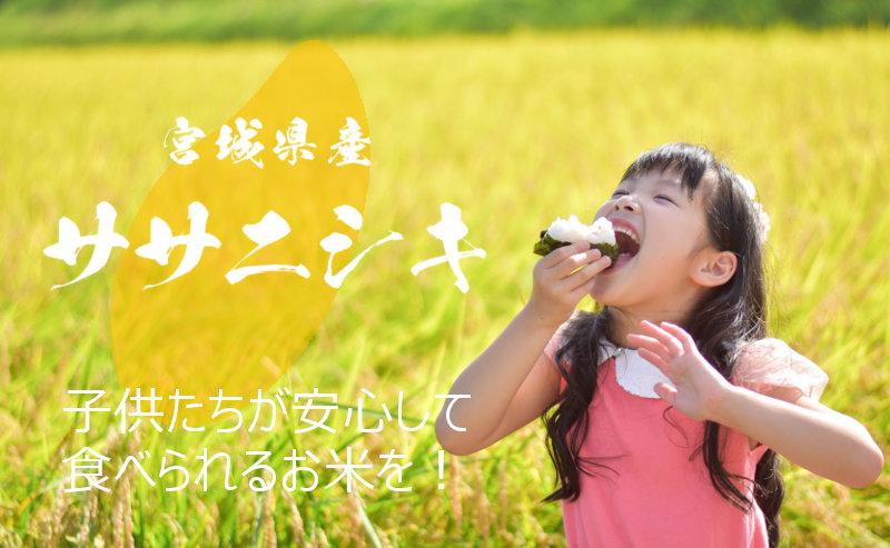 子供たちが安心して食べられるお米を
