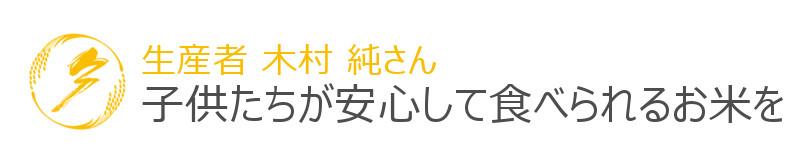 生産者木村純さん