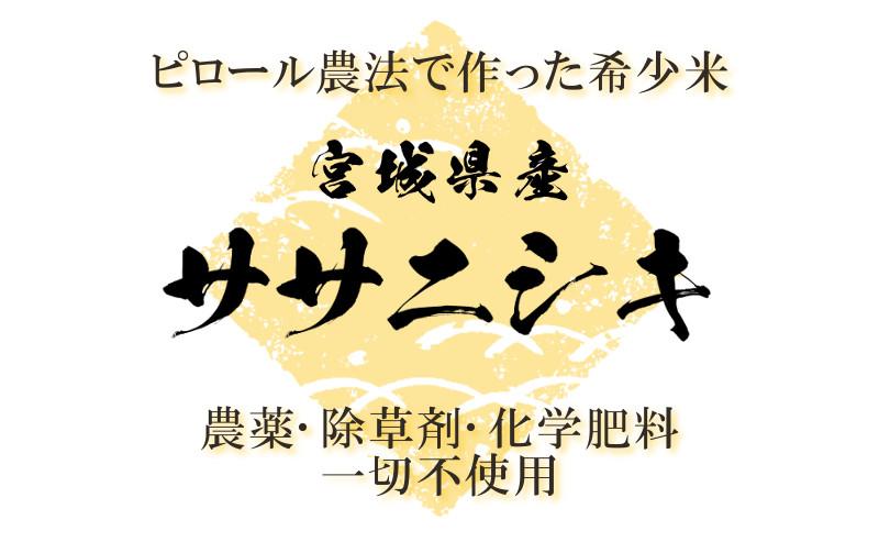 ピロール農法で作った希少米宮城県産ササニシキ
