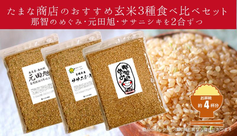 たまな商店のおすすめ玄米3種食べ比べセット
