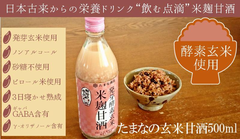 日本古来からの栄養ドリンク飲む点滴
