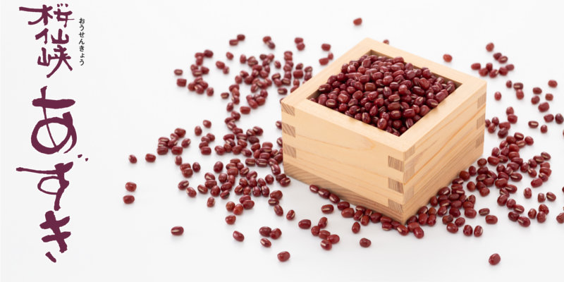 無農薬無化学肥料の小豆