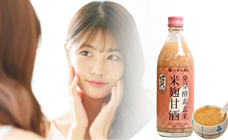 美容と健康ためにたまなの発芽酵素玄米甘酒