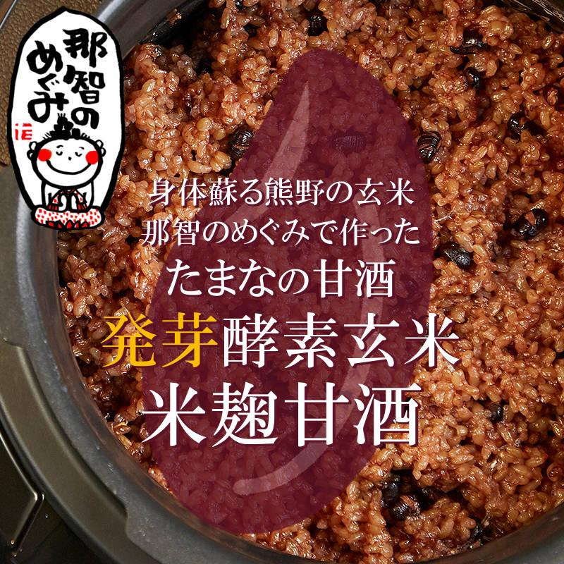 たまなの甘酒発芽酵素玄米米麹甘酒