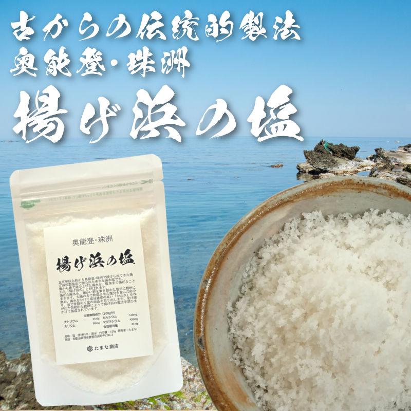 古からの伝統的製法奥能登珠洲揚げ浜の塩