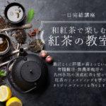 たまな教室和紅茶で楽しむ紅茶の教室