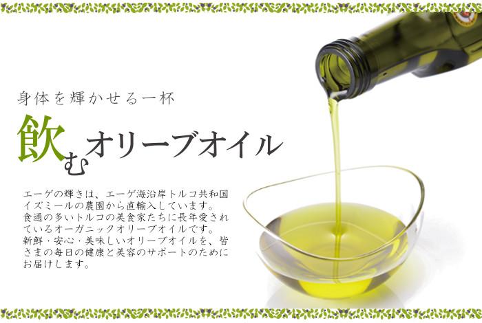 飲むオリーブオイルエーゲの輝き身体を輝かせる一杯
