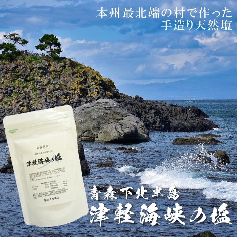津軽海峡の塩