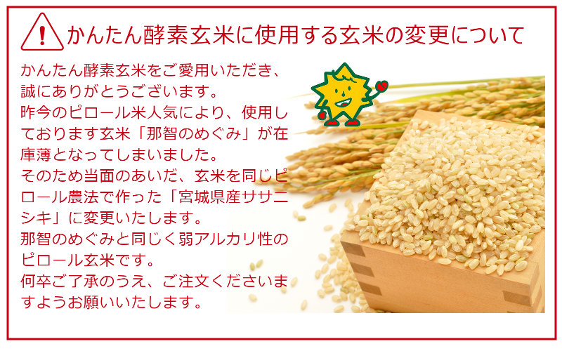 かんたん酵素玄米に使用する玄米の変更について