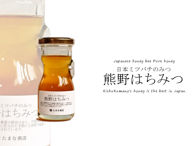 日本ミツバチのみつ熊野はちみつ